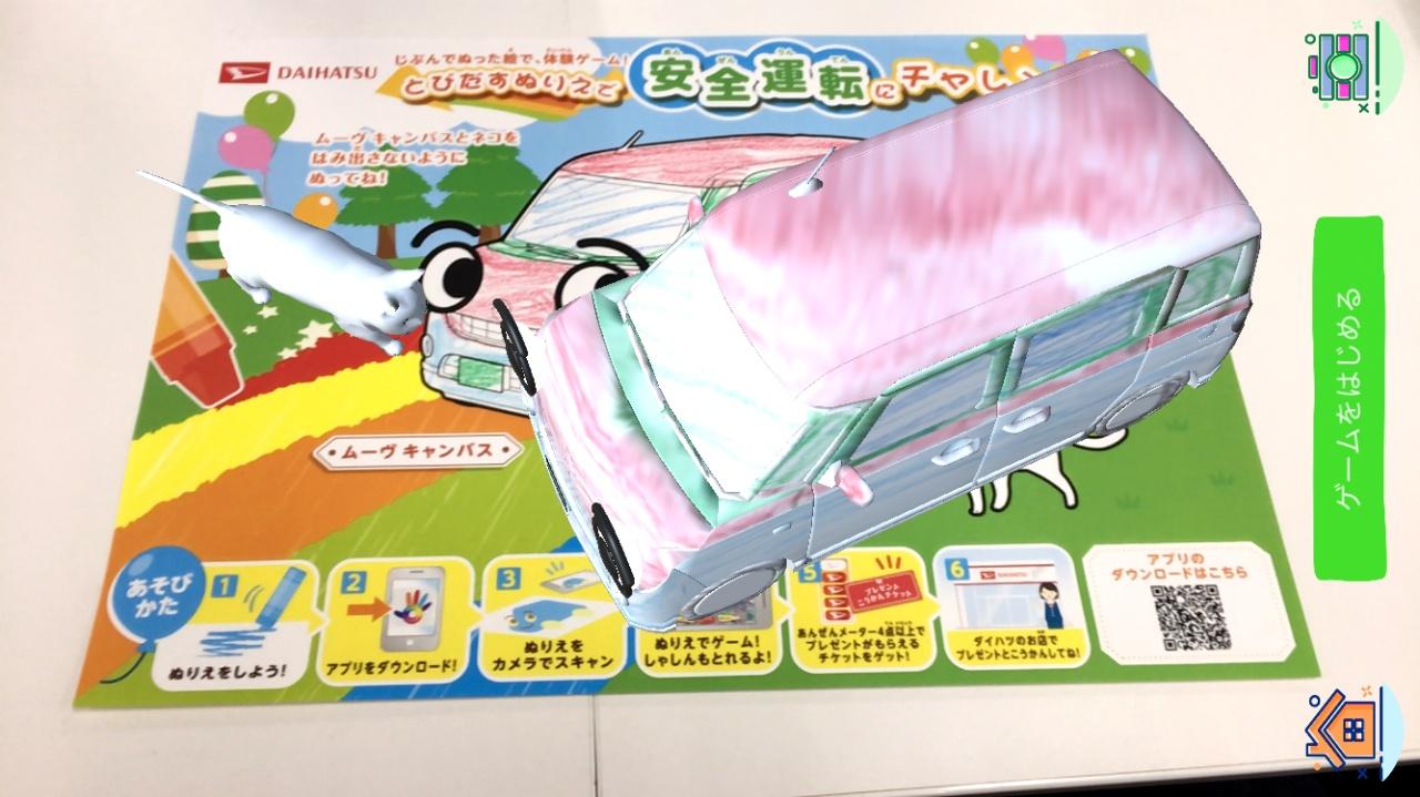 ARぬりえで車が飛び出す!「ムーヴキャンバスとびだすぬりえ」をダイハツが無償提供