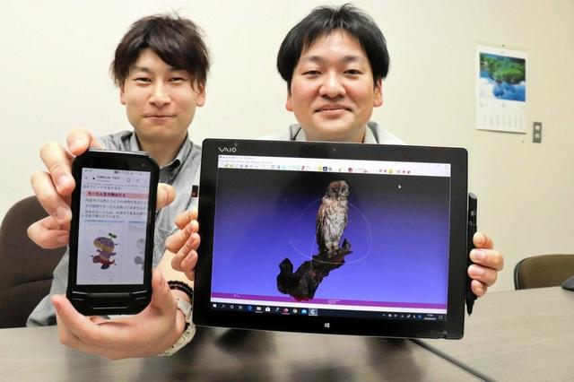 ARを使って3Dの動物鑑賞!丹波市ホームページにて「3D観察広場」公開開始