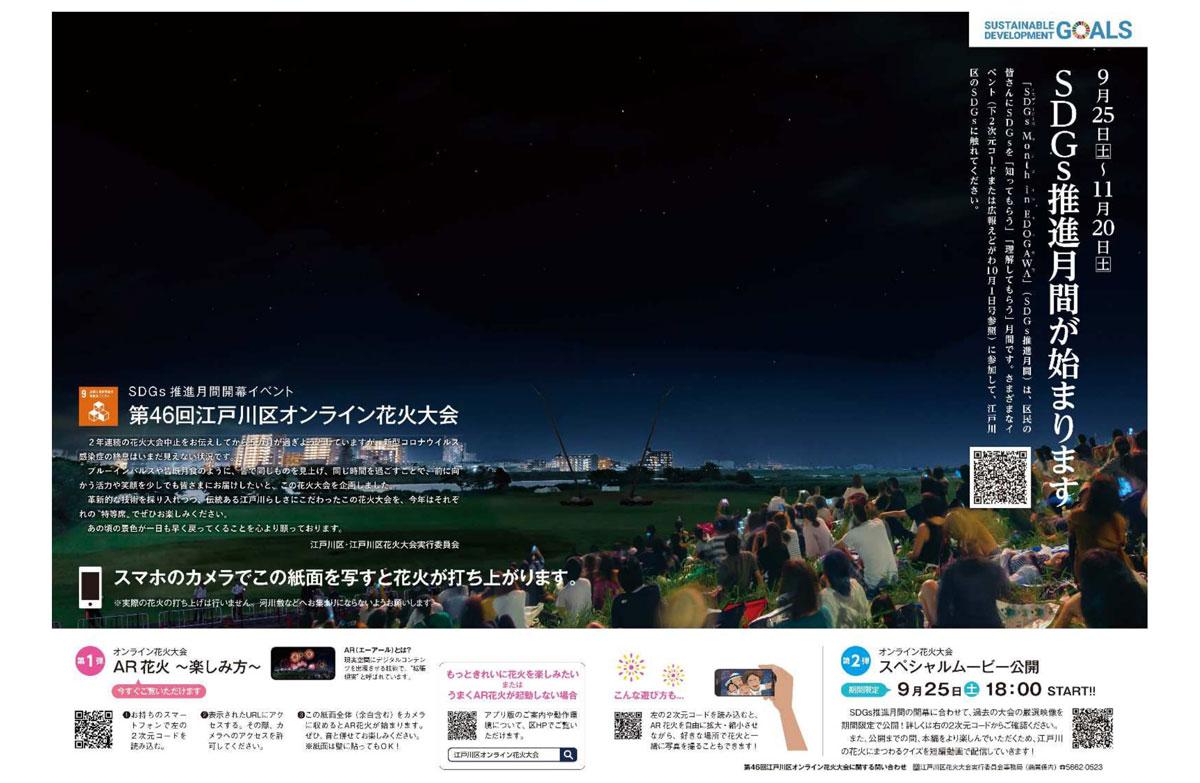ARで江戸川区花火大会を楽しもう!「第46回江戸川区オンライン花火大会」を開催