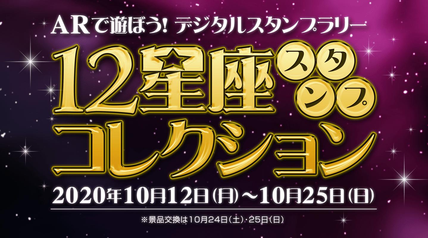 「ARで遊ぼう!12星座スタンプコレクション」が高円寺で開催!スタンプを集めて抽選に参加しよう