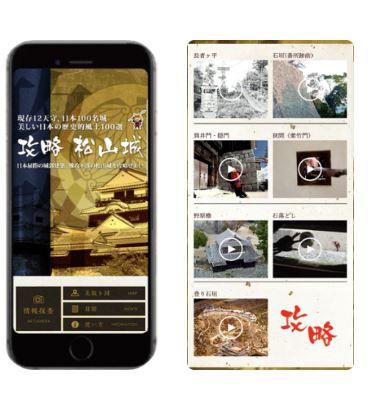 謎解きしながらお城について知れる!松山城のARアプリ