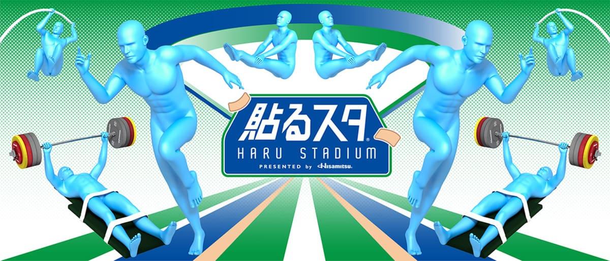 ARで棒高跳や100m走の世界記録が体感できる「貼るスタ online AR」を公開!