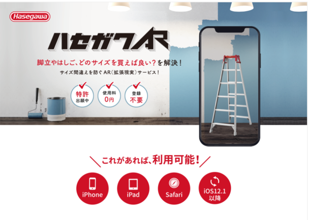 長谷川工業製の脚立やはしごが置きたい場所にピッタリか購入前にARの機能で確認ができる!