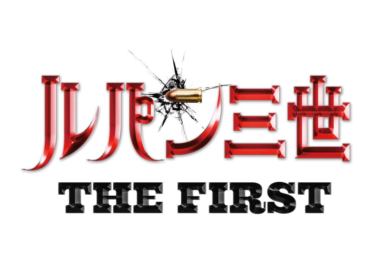 日比谷シネマフェスティバル×映画『ルパン三世 THE FIRST』のコラボ企画、ARで街に飛び出すキャラクターに出会える!