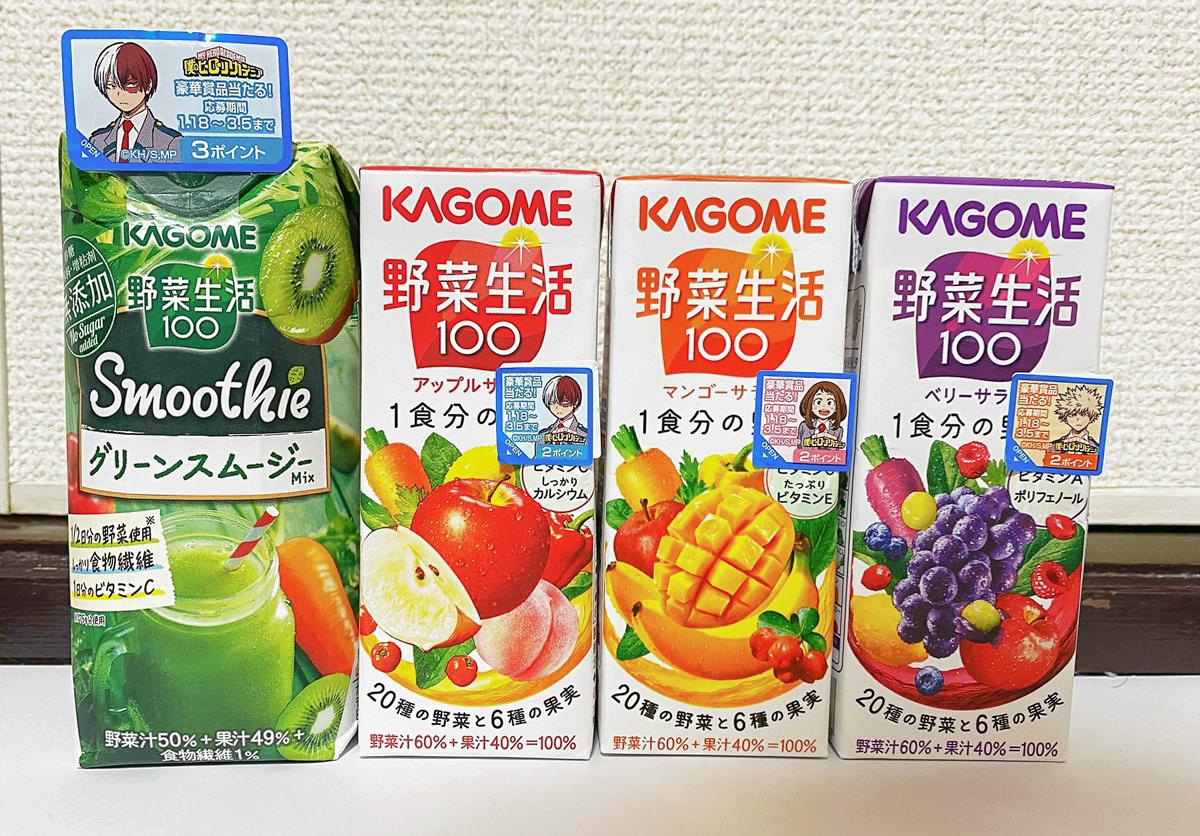 野菜 生活 ヒロアカ 野菜生活100ファン座談会レポート &KAGOME