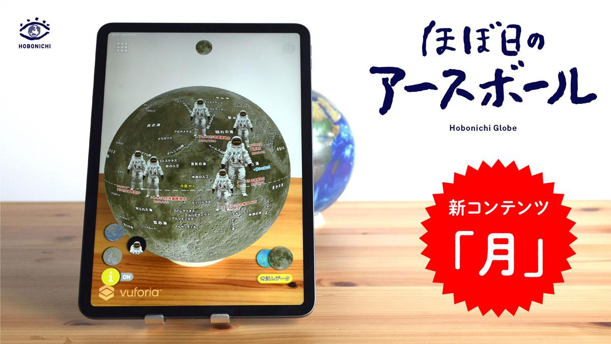 AR地球儀「ほぼ日のアースボール」に新コンテンツの「月」が登場!「うさぎ」の形がひと目で分かる