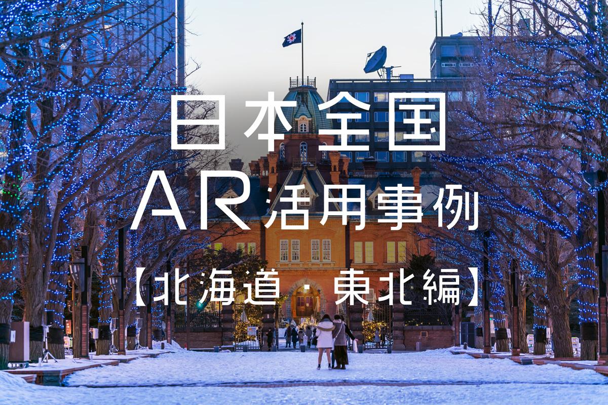 【北海道・東北編】日本全国のAR活用事例をまとめてみた①