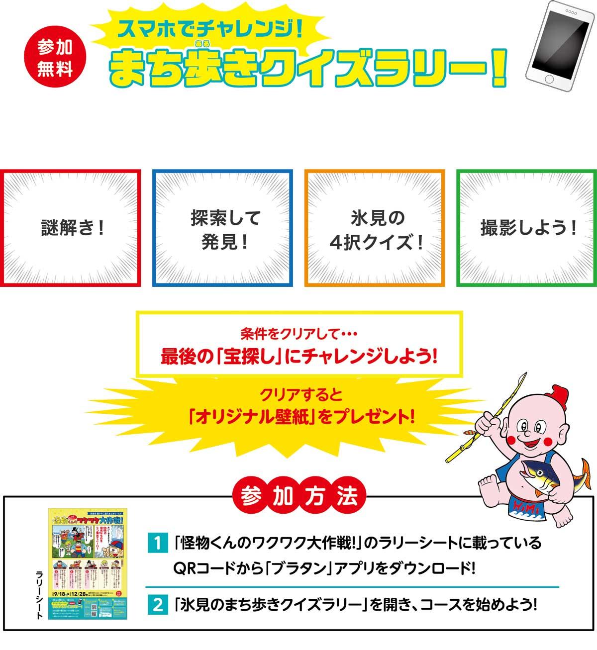 藤子不二雄(A)のふるさと・富山県氷見市でARラリー「まち歩きクイズラリー!」にチャレンジ!