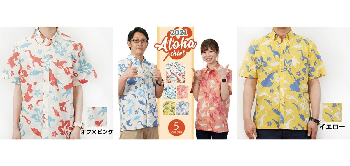 ARで試着体験ができる!「いわきオリジナルアロハシャツ(IWAKIアロハ)」第14弾が発売