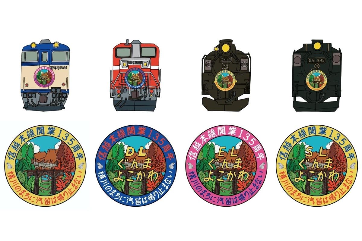 ARで記念マンホールから列車のイラストが飛び出す!写真撮影も可能