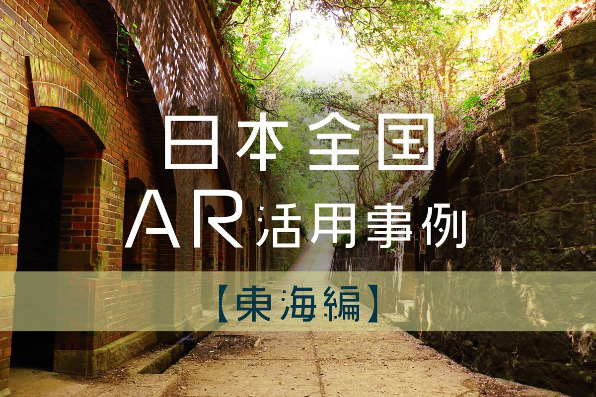 【東海】日本全国のAR活用事例をまとめてみた⑤