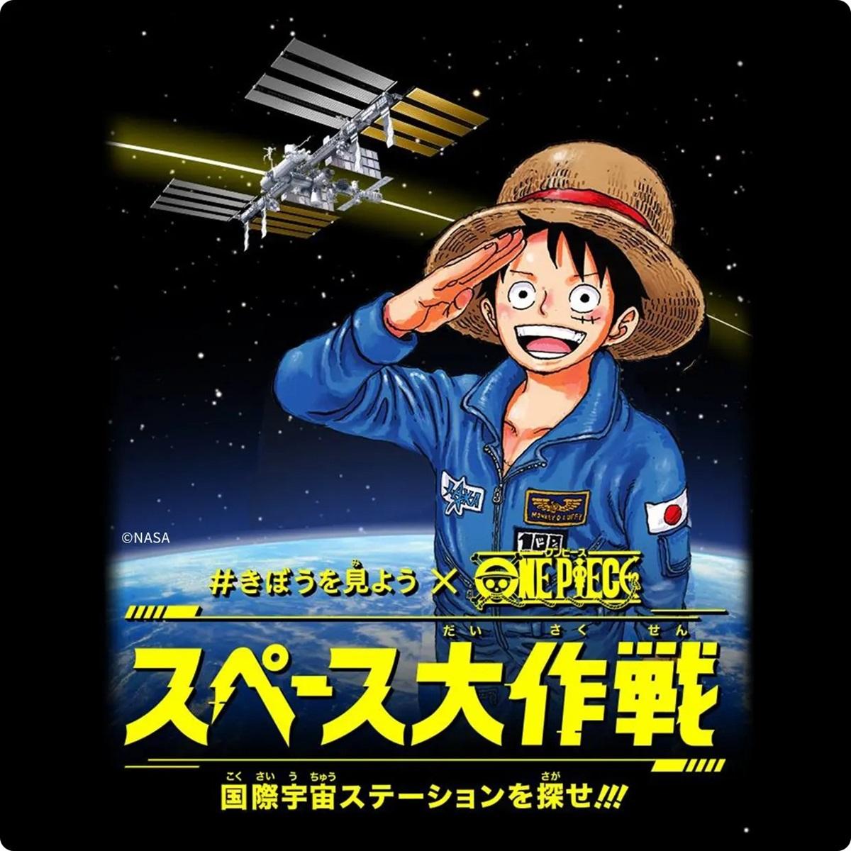 ARガイドで国際宇宙ステーションを発見!「KIBO DISCOVER PROJECT」が始動