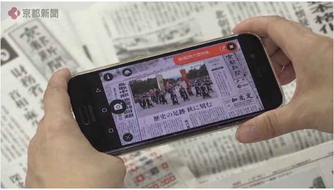 新聞からARの技術で動画が見れる、新聞も新たな時代に突入