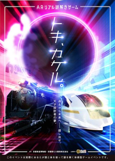 京都鉄道博物館×京都駅ビルがコラボでARリアル謎解きゲーム『トキ、カケル。』を開催!