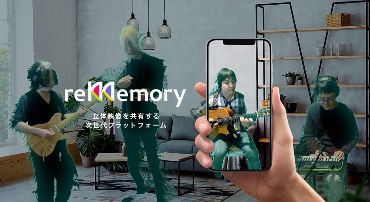 LiDARを活用してAR上で編集できるボリュメトリック映像をスマホで実現!次世代プラットフォーム「Rememory(リメモリー)」をcuriocityが正式配信