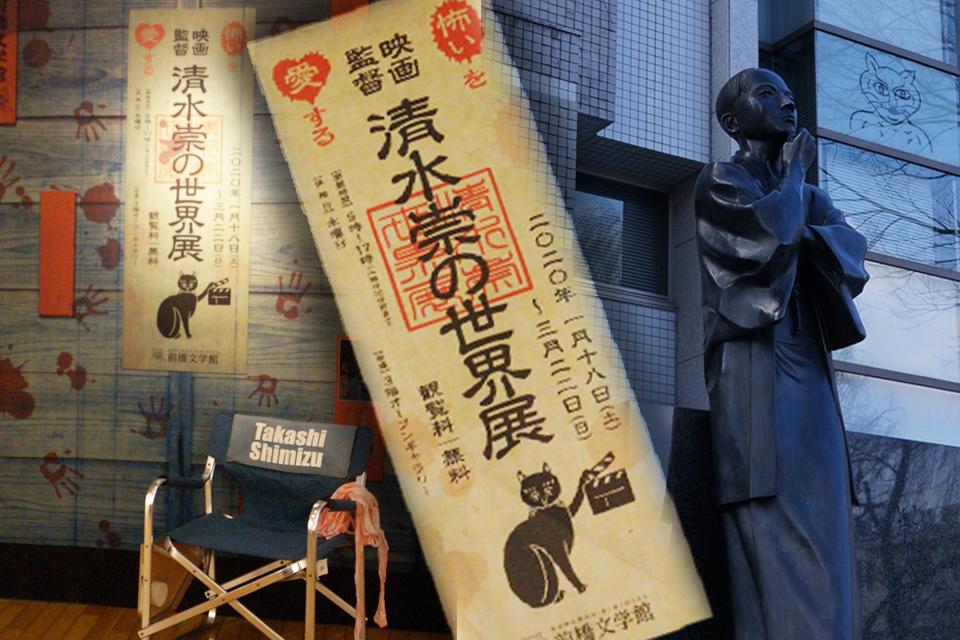 AR企画を開催した前橋文学館で「呪怨」「犬鳴村」の清水監督の世界観を体験してみた!