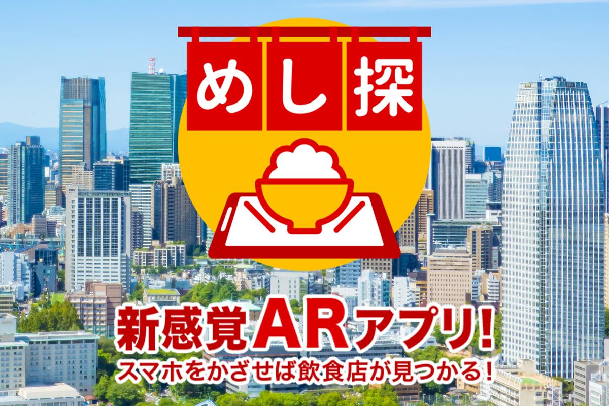 ARで近くの飲食店情報を表示、ガイドもしてくれるアプリ「めし探」