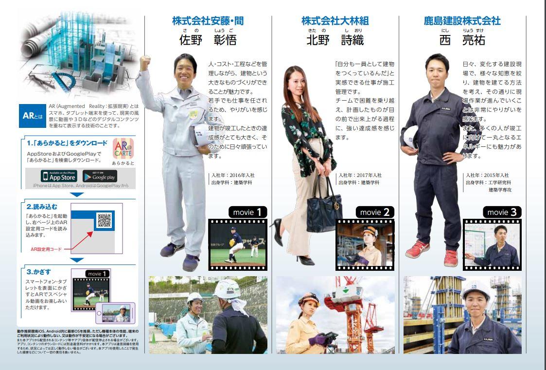 日本建設業連合会がデジタルコンテンツと連動した新世代型の建築学科の学生を対象としたパンフレットを作成