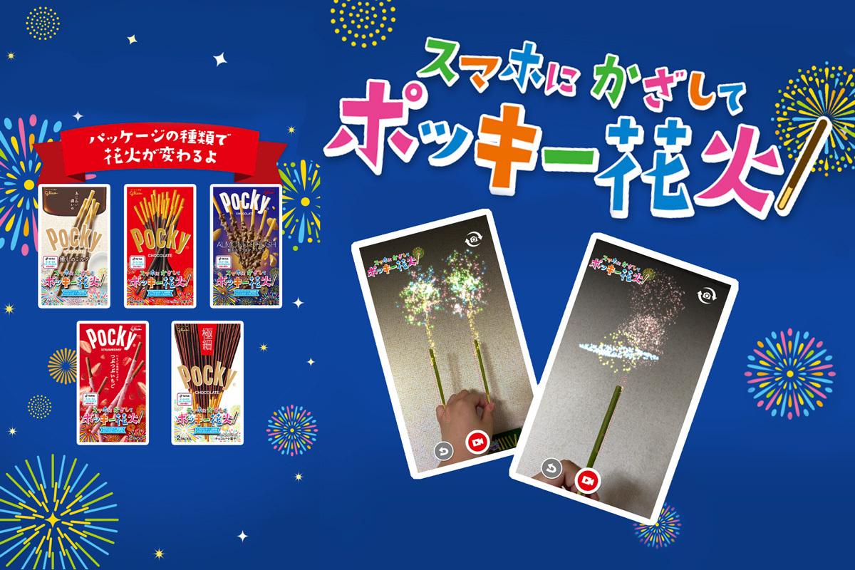 【AR動画・写真あり】ARで花火が楽しめる!ポッキーのAR花火をやってみた