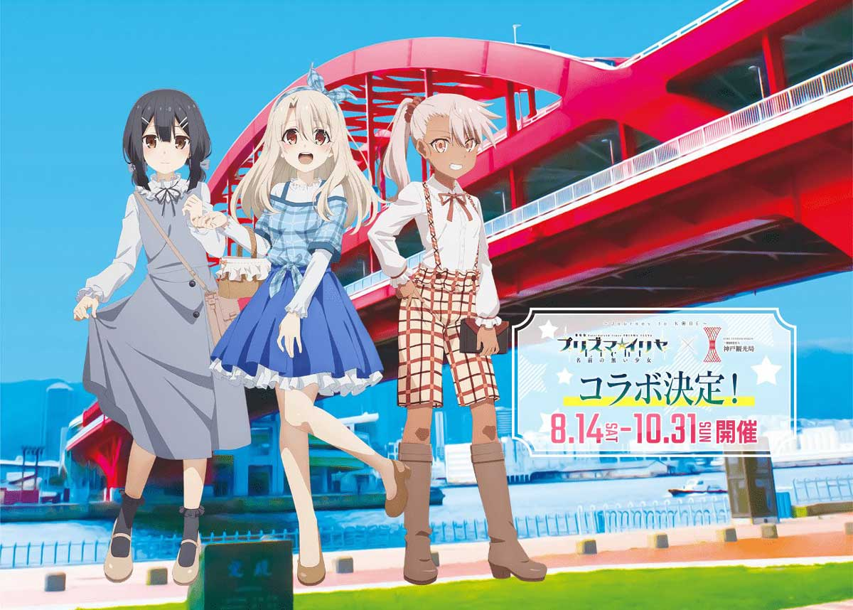 ARで「Fate/Kalaid linerプリズマ☆イリヤ」のキャラクターと写真撮影!神戸観光局とのコラボキャンペーンを開催