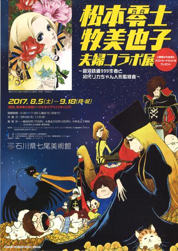 漫画界のレジェンド「松本零士・牧美也子夫婦コラボ展」にてARフォトフレームとAR動画を導入