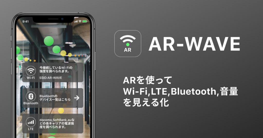 ARを使って電波を見える化!?電波強度を可視化できるARアプリ「AR-WAVE」