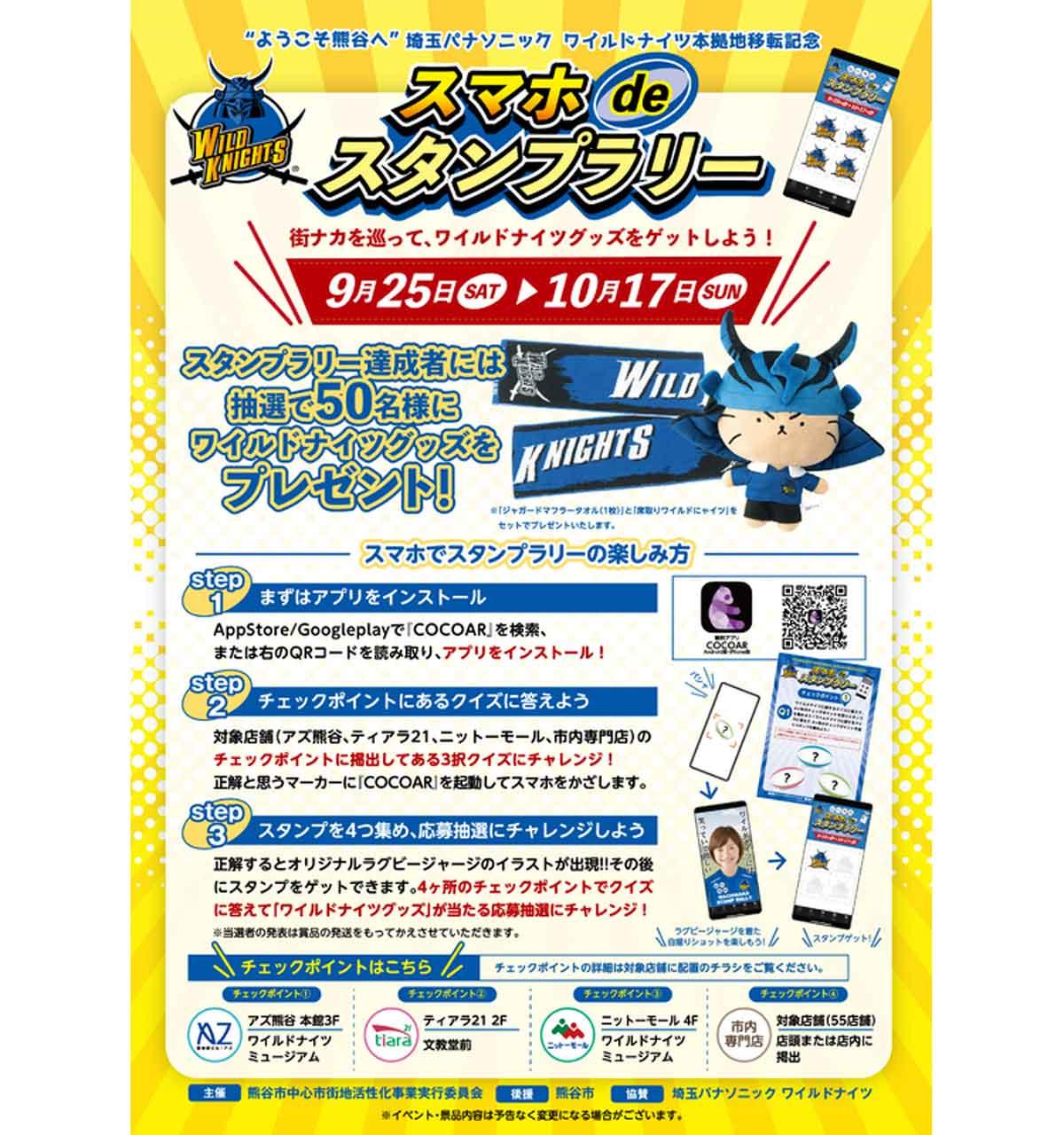 ARスタンプラリーで「埼玉パナソニック ワイルドナイツ」のグッズが当たる!熊谷市への本拠地移転を記念して開催