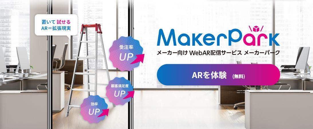 長谷川工業がメーカー向けWebAR配信サービス『 メーカーパーク』の提供を開始
