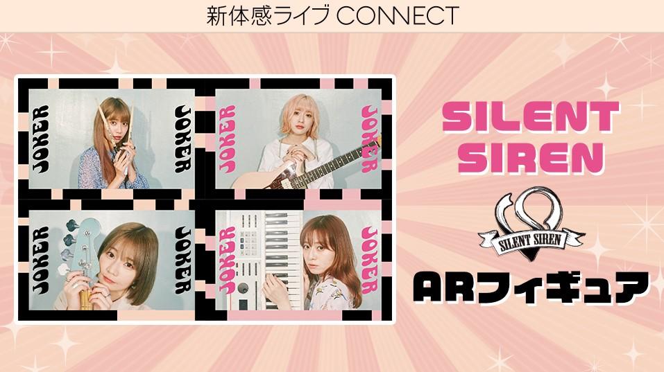 SILENT SIRENのARフィギュアが出現! 「新体感ライブ CONNECT」とコラボしたトランプが発売
