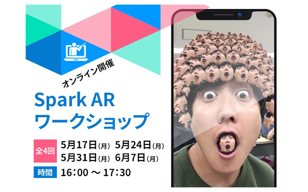 「Spark AR」の制作スキルを習得できるワークショップ開催!ARフィルターの制作から審査申請まで体験できる