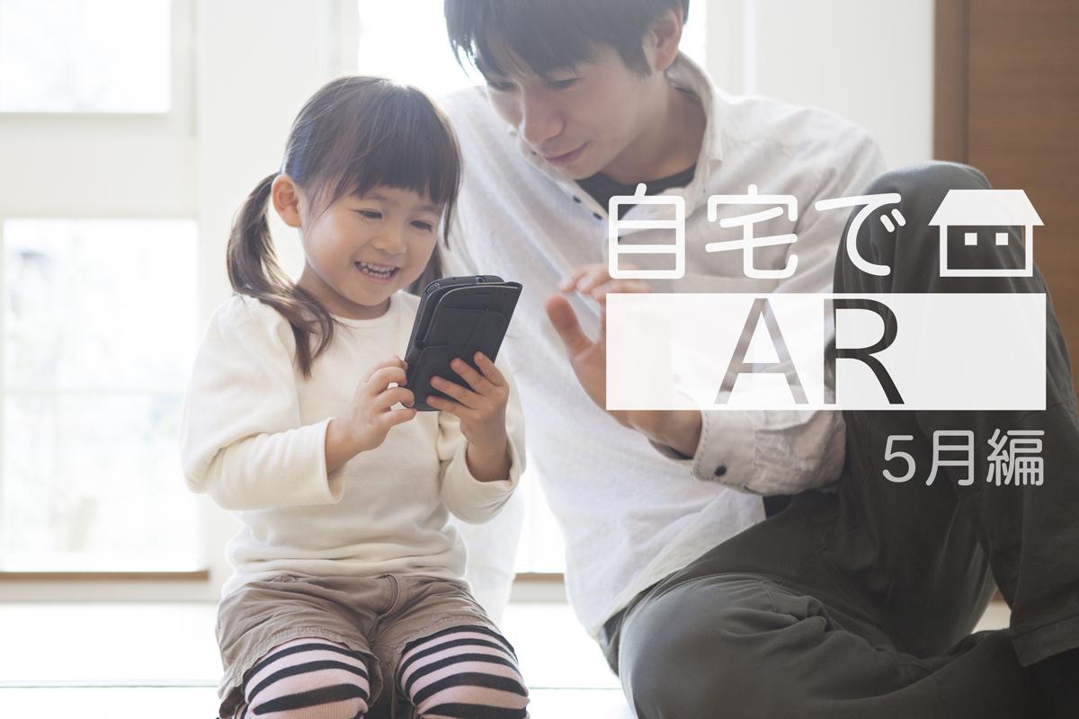【おうちAR 5月版】大人から子供まで!自宅で試せる施策まとめ