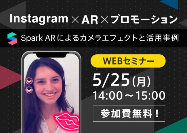 「AR×instagram×プロモーション」WEBセミナーが5月25日開催