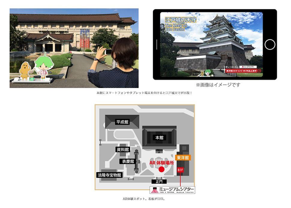 東京国立博物館本館前で、ARによって江戸城の大きさを感じられる!