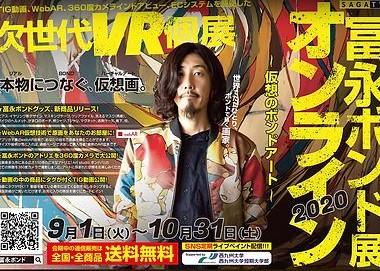 ARで作品原画を自宅で鑑賞 冨永ボンドさんが初のオンライン個展を開催
