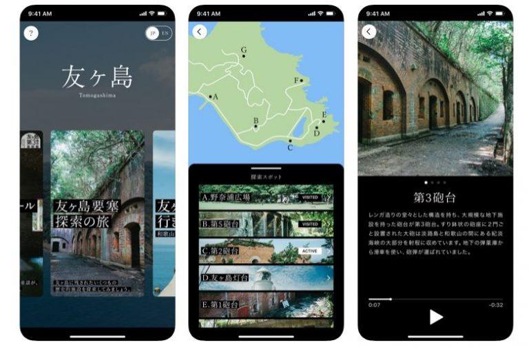 ARアプリで島が丸ごと美術館に!?和歌山市に「友ヶ島第3砲台美術館」が開館