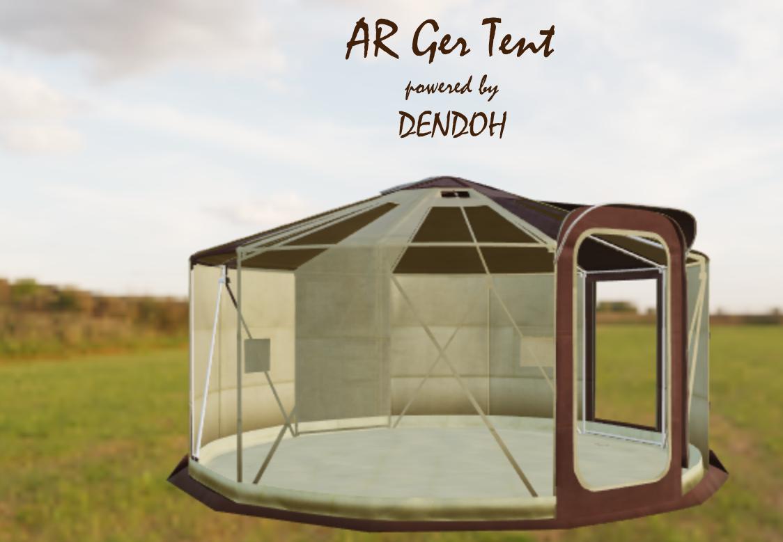 ARで実寸サイズのゲルテントが目の前に出現! 内観もできるバーチャルサイトがオープン