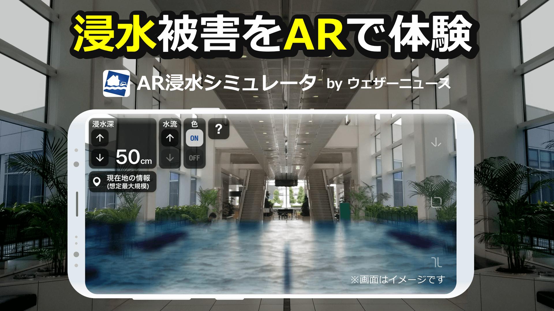 ウェザーニュース社、浸水被害をARで体感できる「AR浸水シミュレータ」をリリース