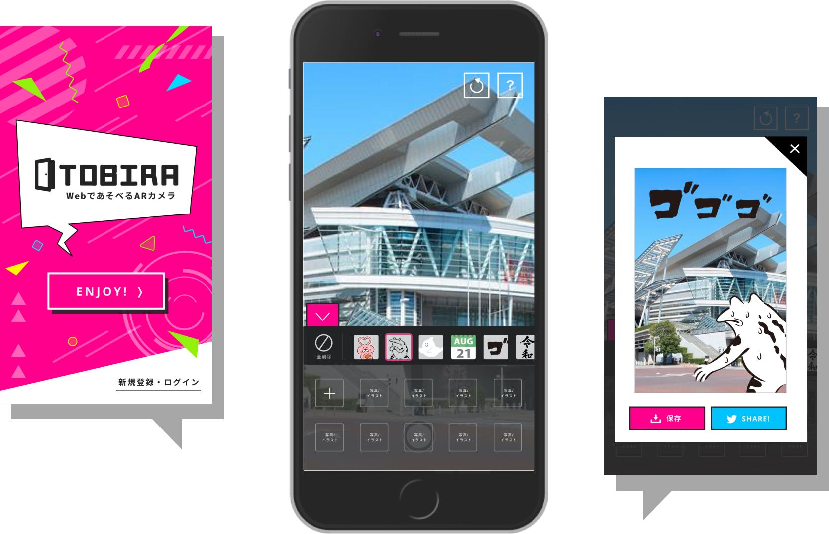ウェブARカメラ「TOBIRA」リリース!アプリ不要で楽しめるAR体験