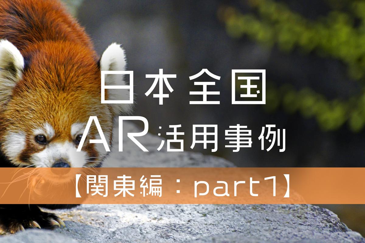 【関東Part1】日本全国のAR活用事例をまとめてみた③