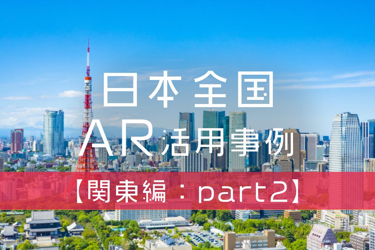 【関東Part2】日本全国のAR活用事例をまとめてみた④
