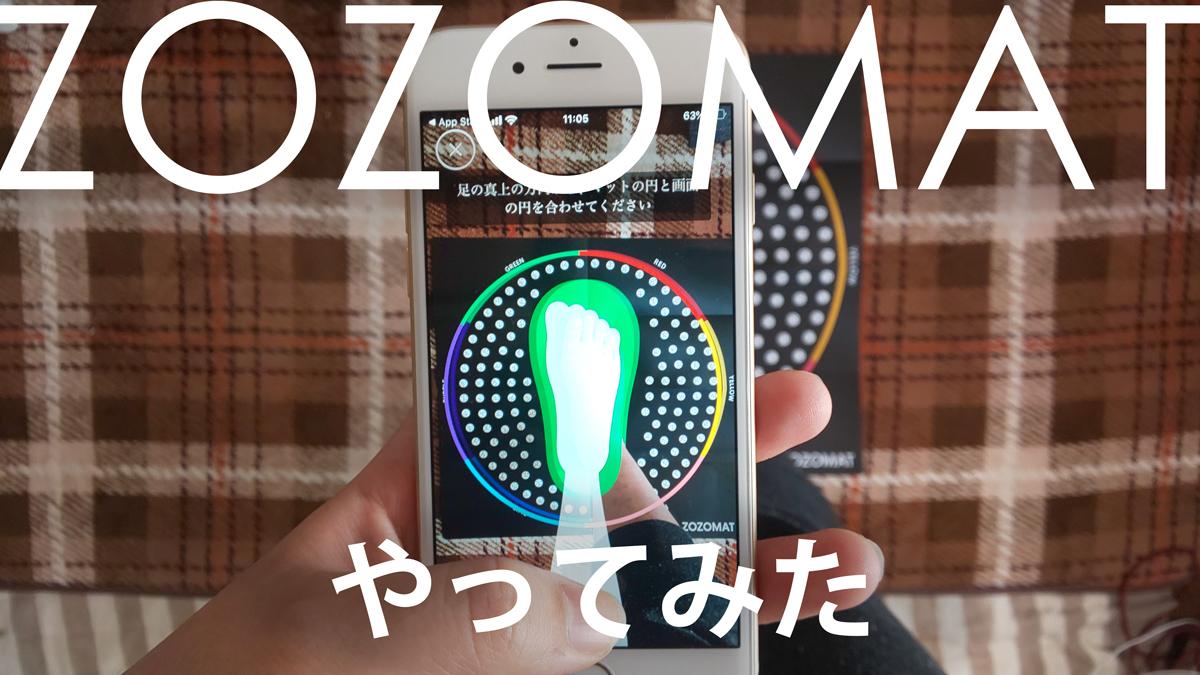 【AR写真・動画あり】ARを活用した「ZOZOMAT」で足を測ってみた!!